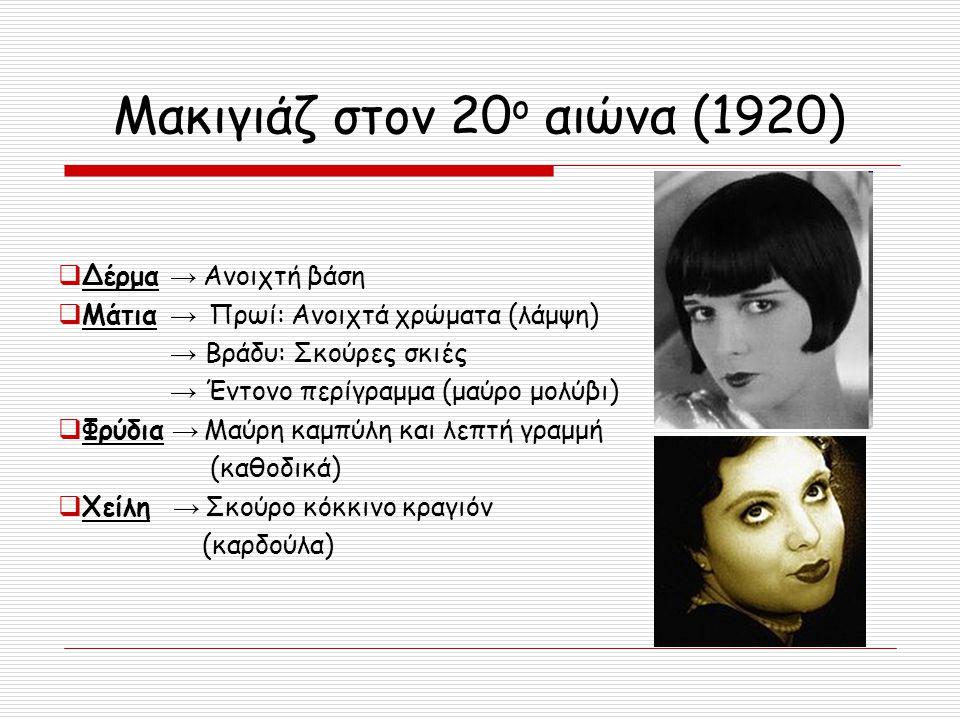 Μακιγιάζ στον 20ο αιώνα (1920)