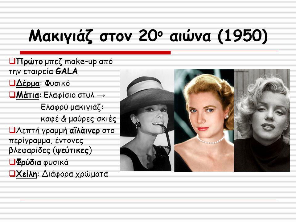 Μακιγιάζ στον 20ο αιώνα (1950)