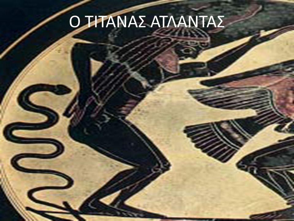 Ο ΤΙΤΑΝΑΣ ΑΤΛΑΝΤΑΣ