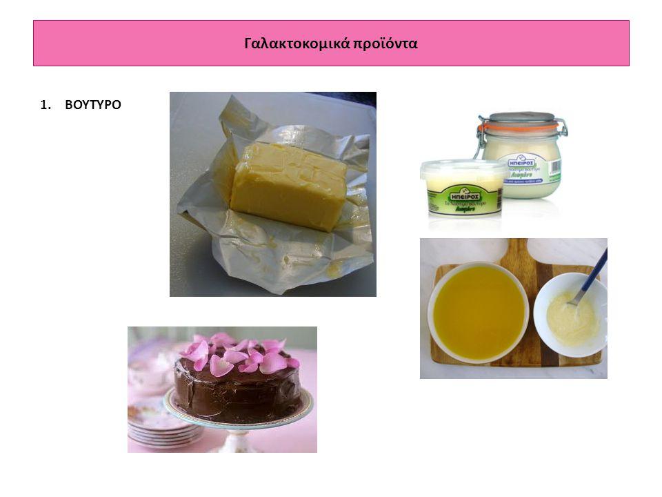 Γαλακτοκομικά προϊόντα