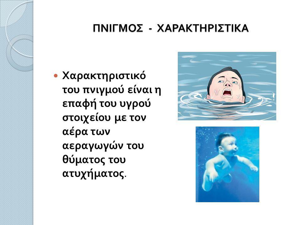 ΠΝΙΓΜΟΣ - ΧΑΡΑΚΤΗΡΙΣΤΙΚΑ