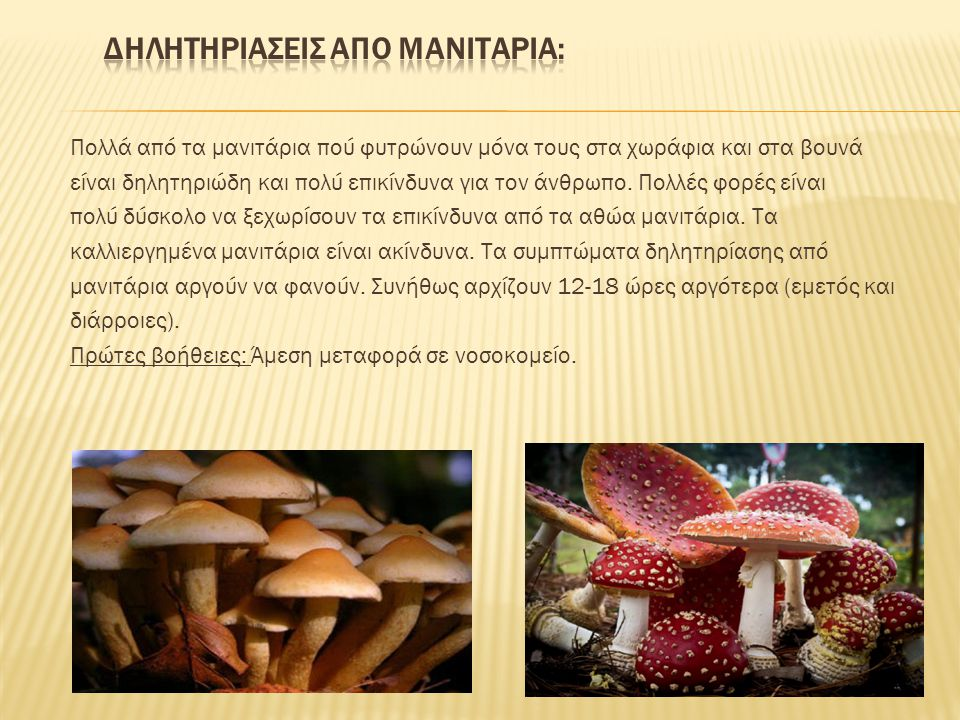 ΔηλητηριΑσεισ απΟ μανιτΑρια:
