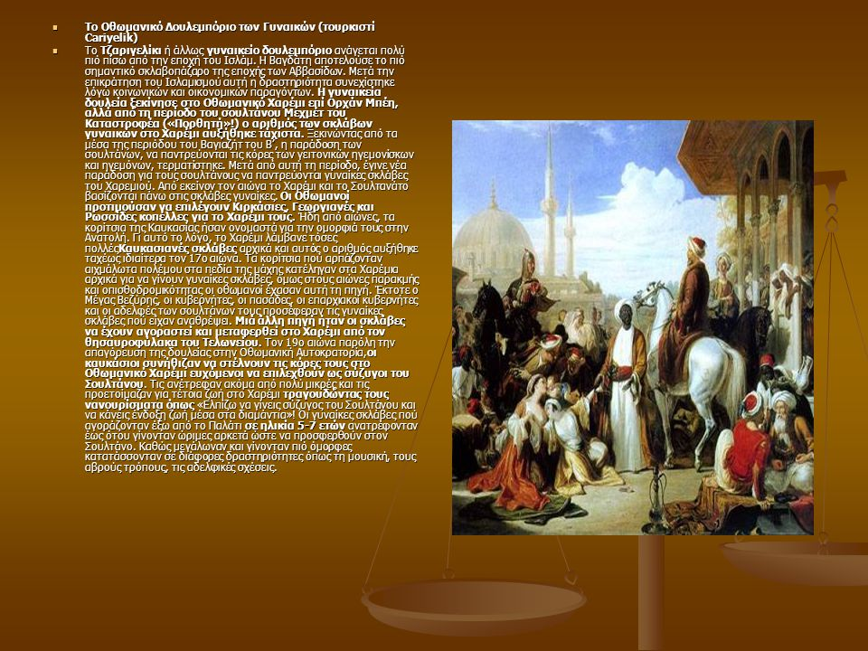 Το Οθωμανικό Δουλεμπόριο των Γυναικών (τουρκιστί Cariyelik)