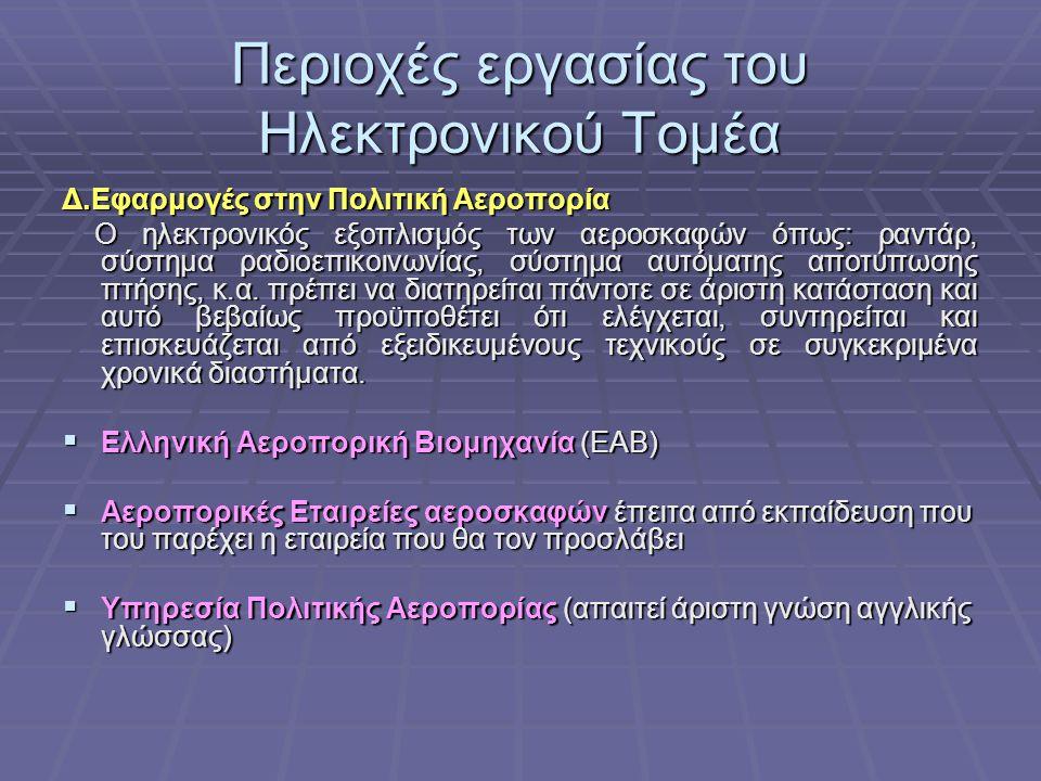 Περιοχές εργασίας του Ηλεκτρονικού Τομέα