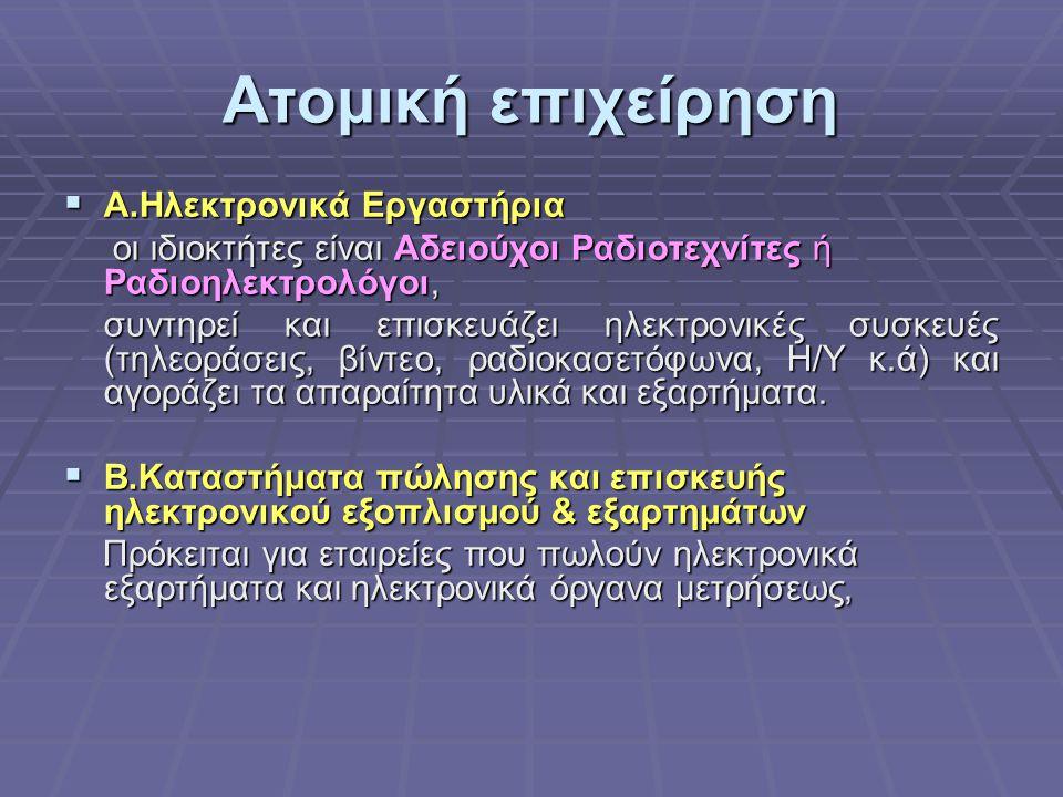 Ατομική επιχείρηση Α.Ηλεκτρονικά Εργαστήρια