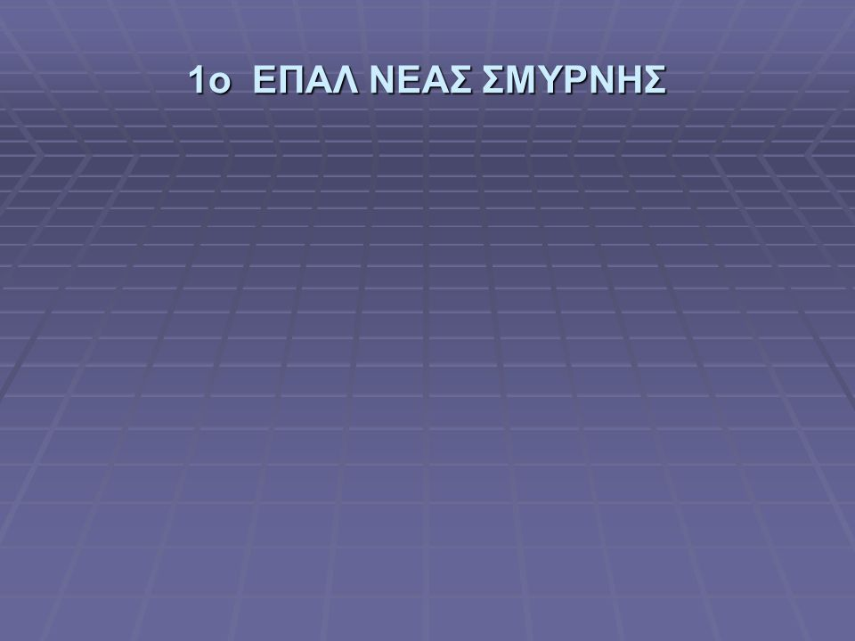 1o ΕΠΑΛ NEAΣ ΣMYΡNHΣ
