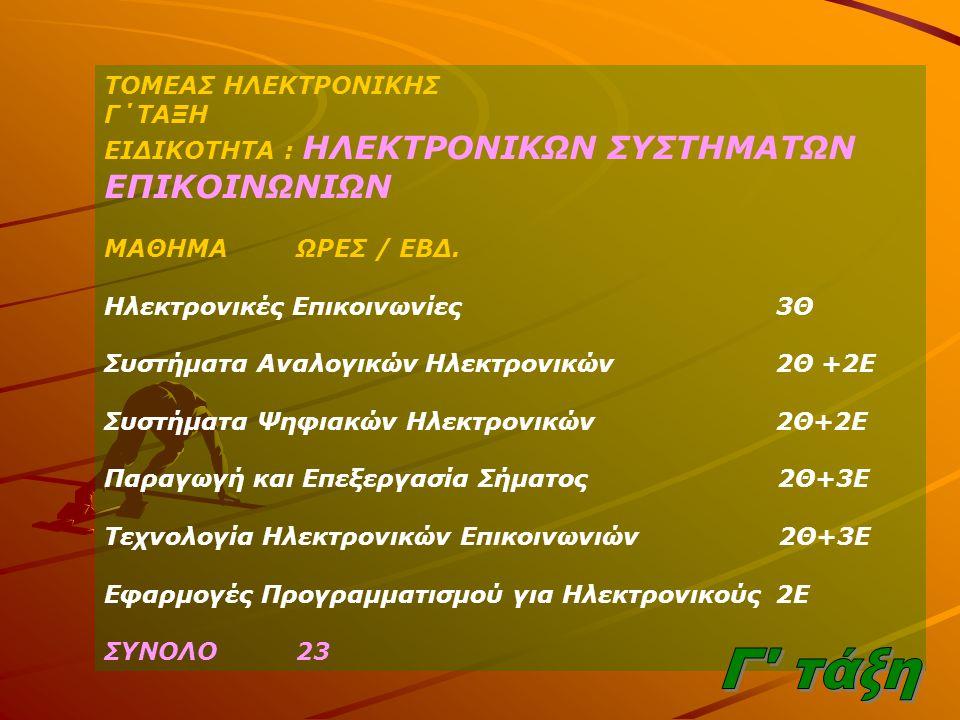 Γ τάξη ΤΟΜΕΑΣ ΗΛΕΚΤΡΟΝΙΚΗΣ Γ΄ΤΑΞΗ