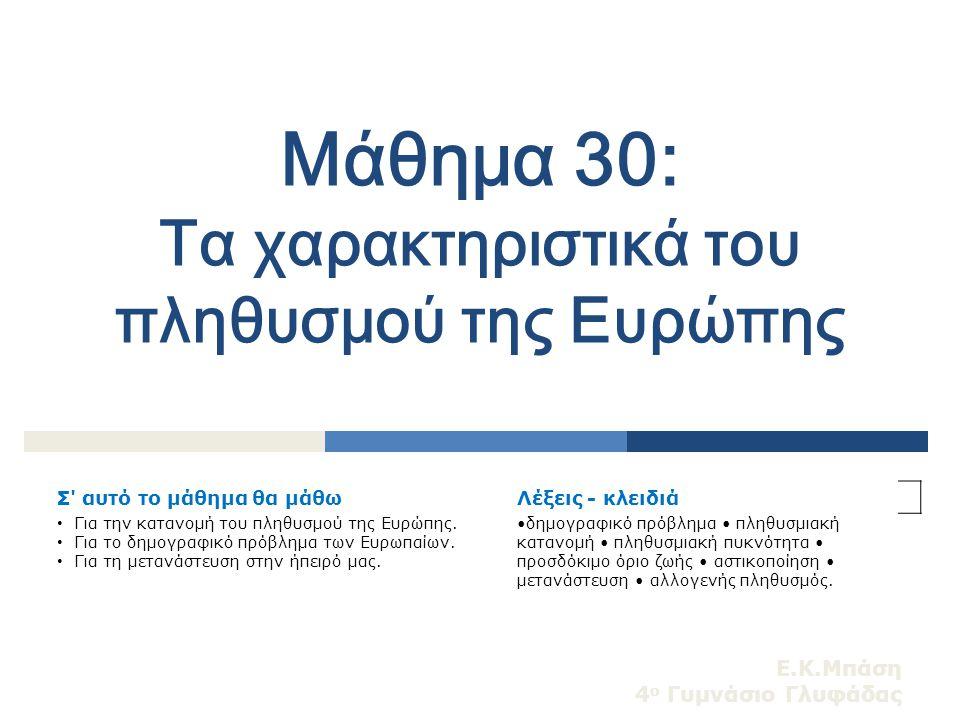 Μάθημα 30: Τα χαρακτηριστικά του πληθυσμού της Ευρώπης
