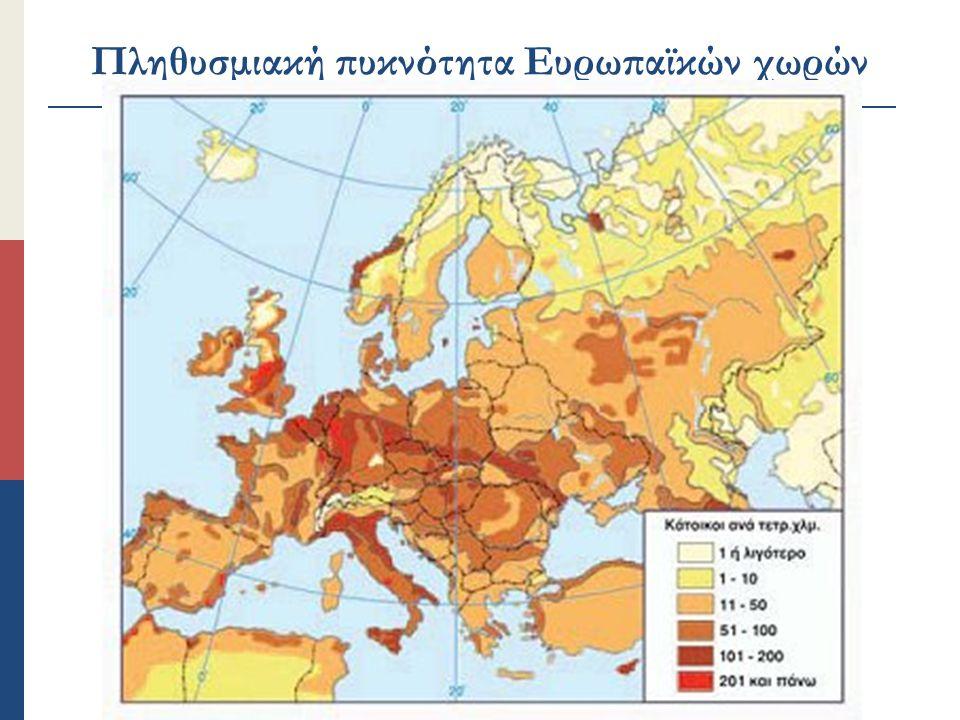 Πληθυσμιακή πυκνότητα Ευρωπαϊκών χωρών