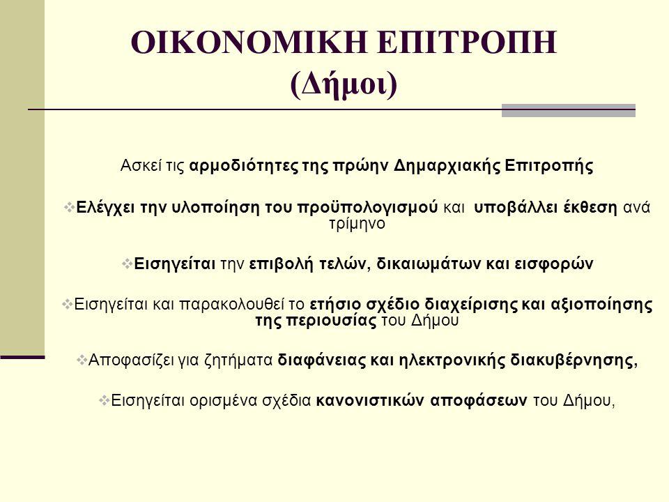 ΟΙΚΟΝΟΜΙΚΗ ΕΠΙΤΡΟΠΗ (Δήμοι)