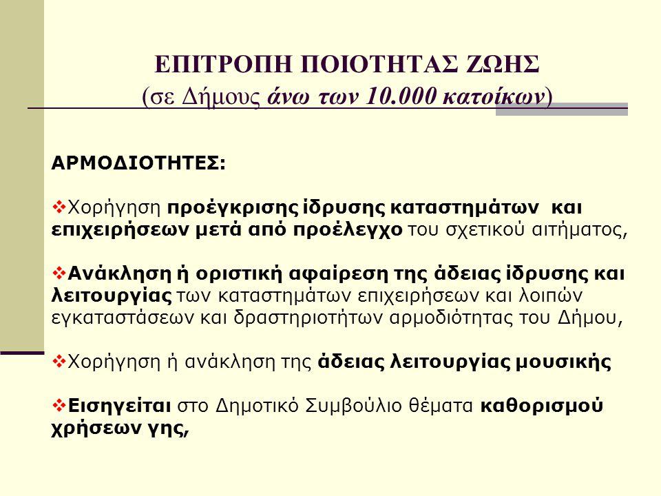 ΕΠΙΤΡΟΠΗ ΠΟΙΟΤΗΤΑΣ ΖΩΗΣ (σε Δήμους άνω των 10.000 κατοίκων)
