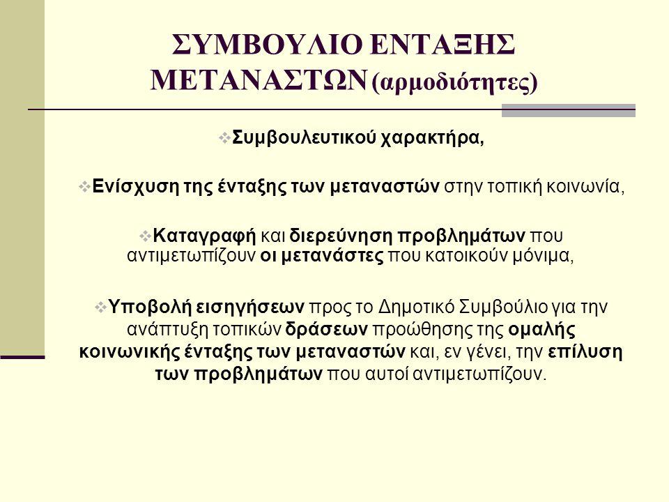 ΣΥΜΒΟΥΛΙΟ ΕΝΤΑΞΗΣ ΜΕΤΑΝΑΣΤΩΝ (αρμοδιότητες)