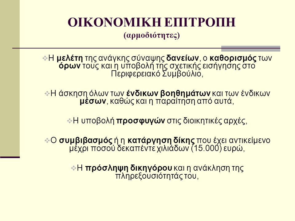 ΟΙΚΟΝΟΜΙΚΗ ΕΠΙΤΡΟΠΗ (αρμοδιότητες)