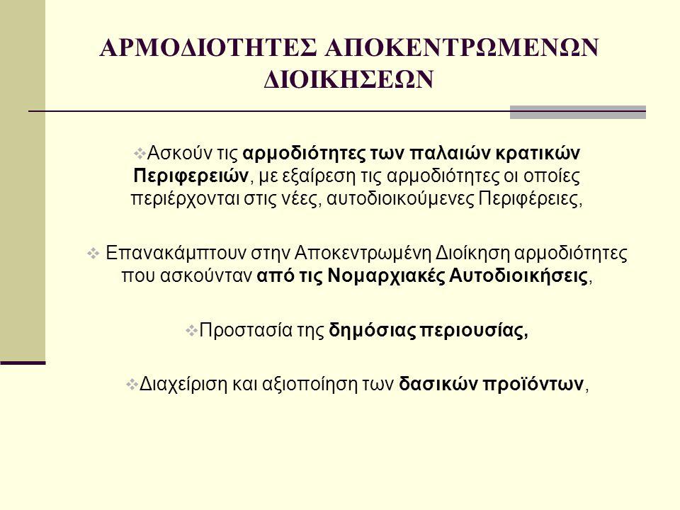 ΑΡΜΟΔΙΟΤΗΤΕΣ ΑΠΟΚΕΝΤΡΩΜΕΝΩΝ ΔΙΟΙΚΗΣΕΩΝ