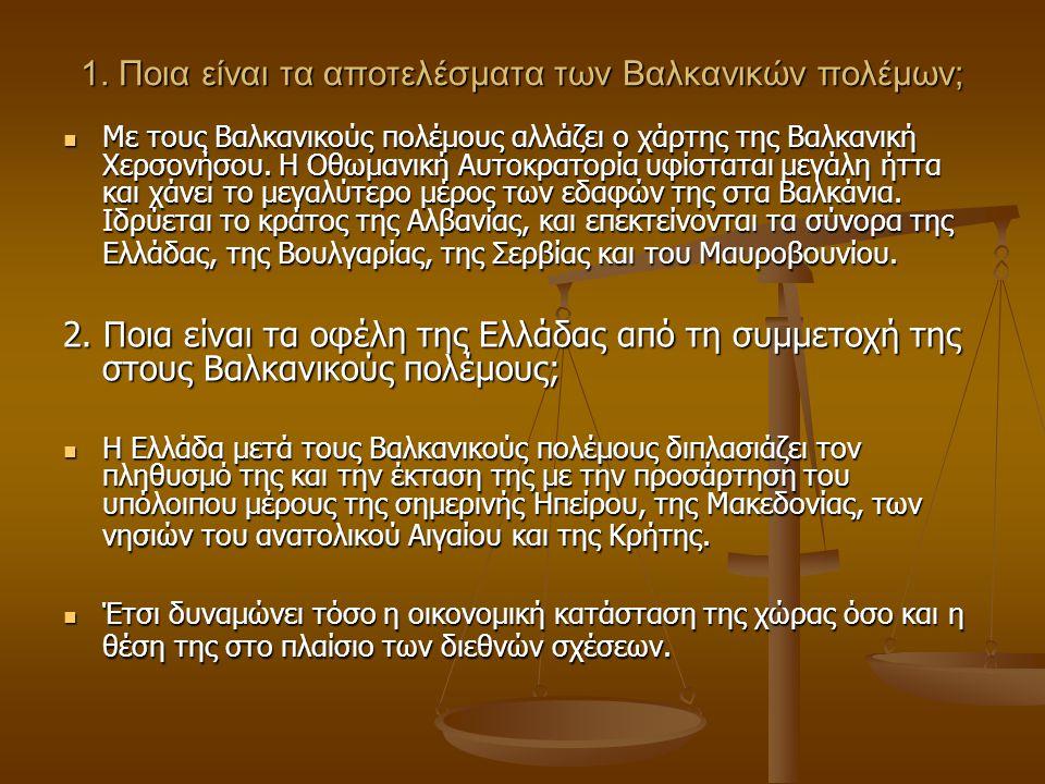 1. Ποια είναι τα αποτελέσματα των Βαλκανικών πολέμων;