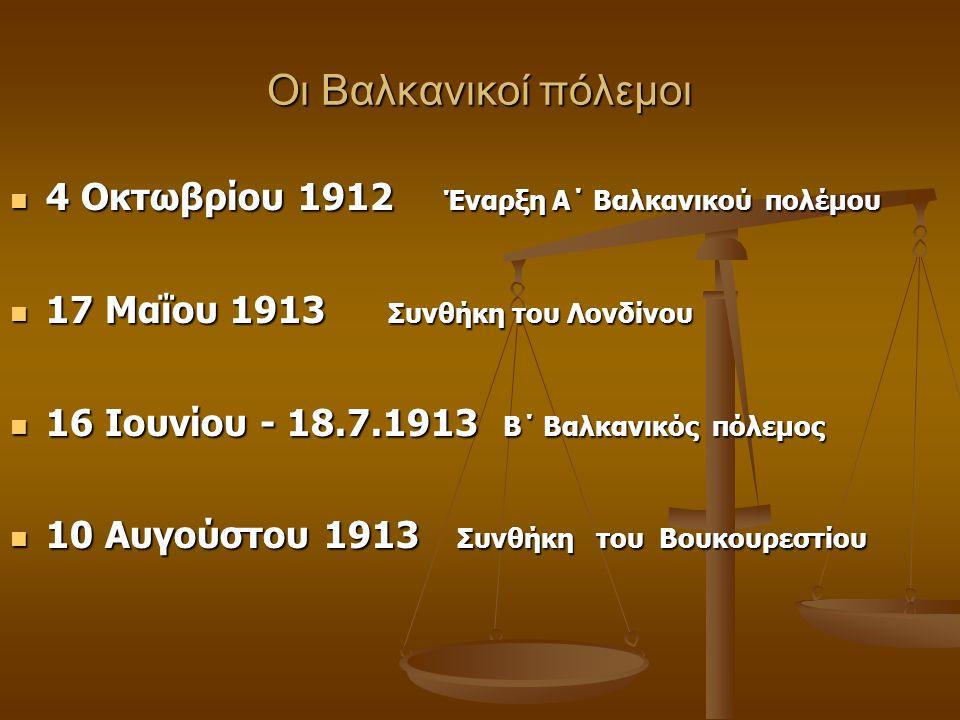 Οι Βαλκανικοί πόλεμοι 4 Οκτωβρίου 1912 Έναρξη Α΄ Βαλκανικού πολέμου