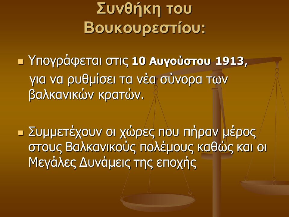 Συνθήκη του Βουκουρεστίου: