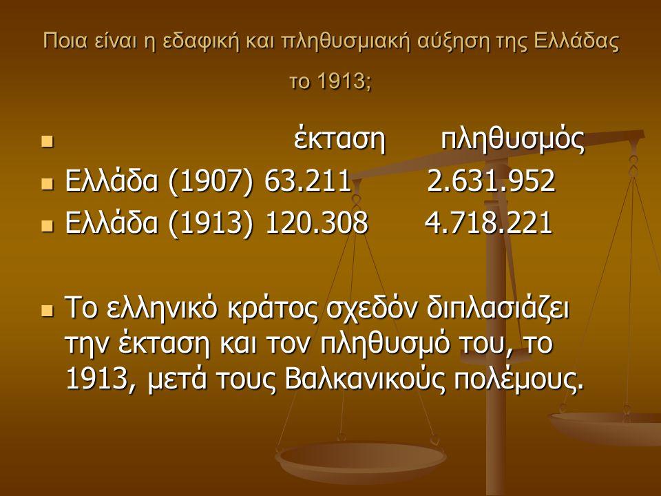 Ποια είναι η εδαφική και πληθυσμιακή αύξηση της Ελλάδας το 1913;