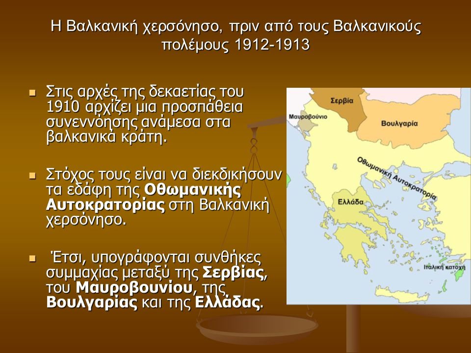 H Βαλκανική χερσόνησο, πριν από τους Βαλκανικούς πολέμους 1912-1913