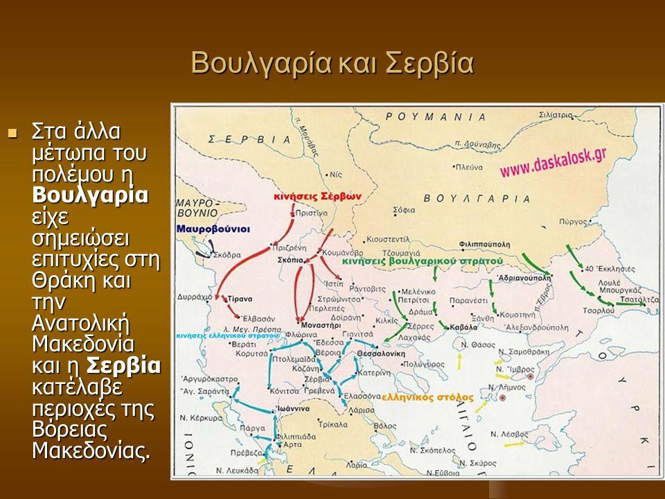 Βουλγαρία και Σερβία