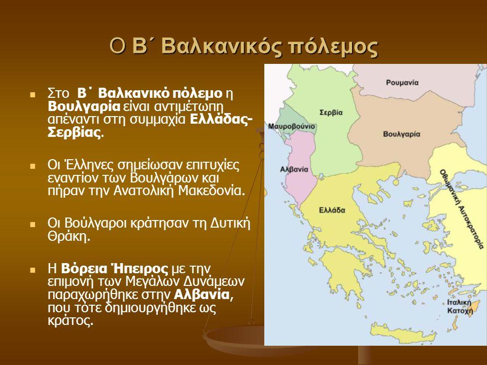 Ο Β΄ Βαλκανικός πόλεμος