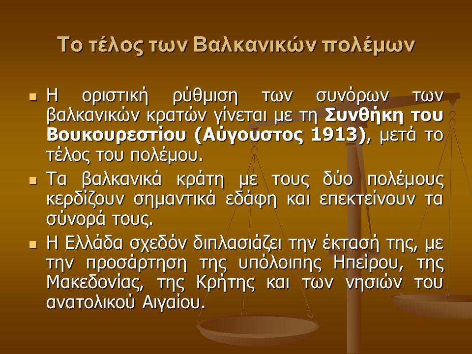 Το τέλος των Βαλκανικών πολέμων