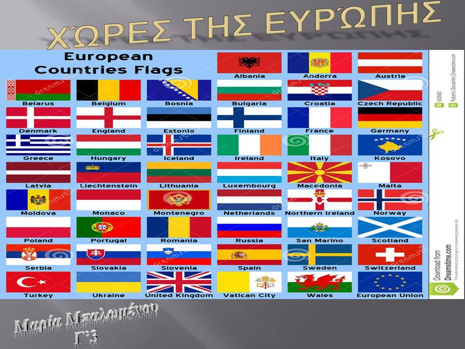 Χώρες της Ευρώπης Μαρία Μπαλωμένου Γ'3