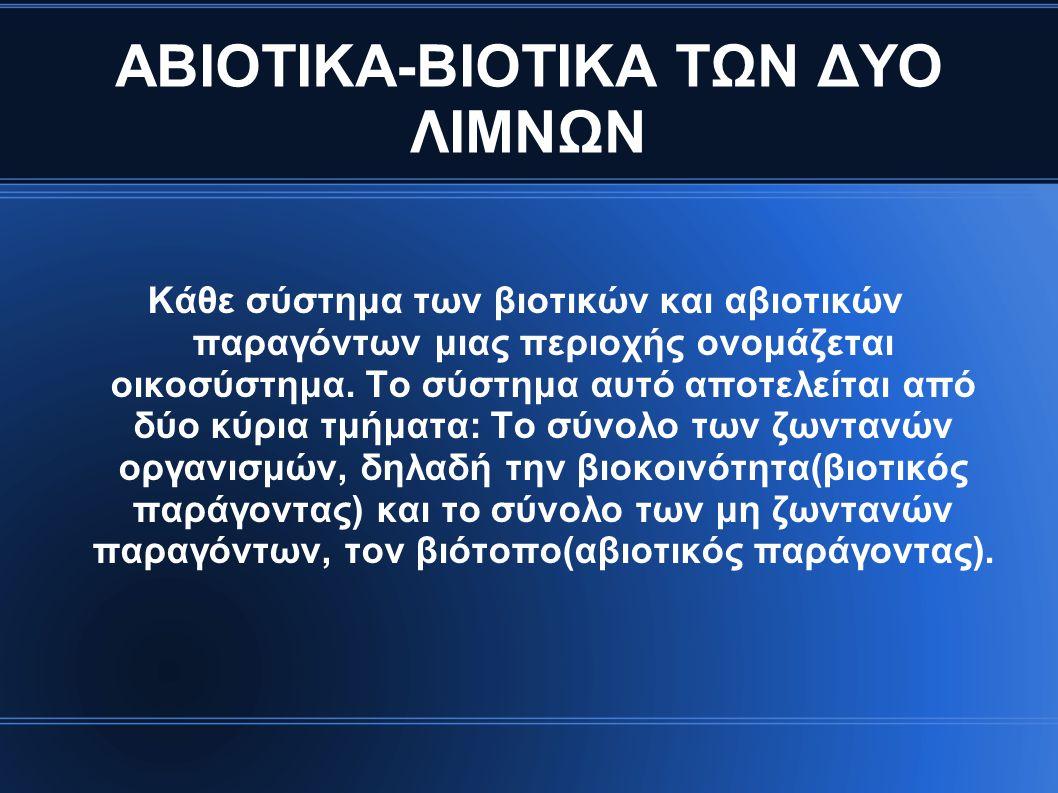 ΑΒΙΟΤΙΚΑ-ΒΙΟΤΙΚΑ ΤΩΝ ΔΥΟ ΛΙΜΝΩΝ