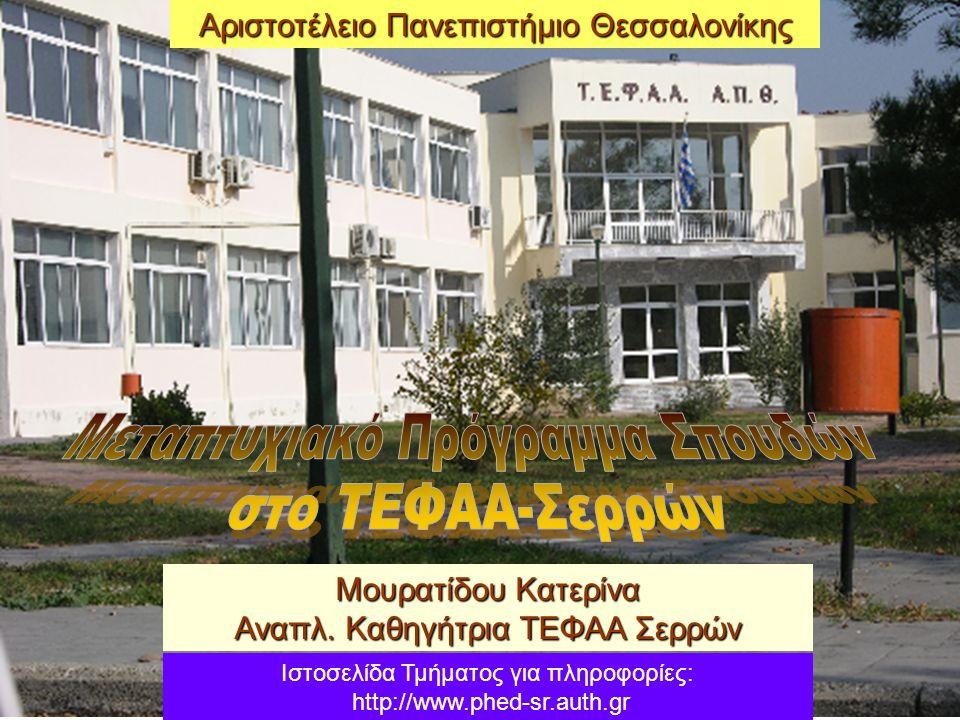 Μεταπτυχιακό Πρόγραμμα Σπουδών στο ΤΕΦΑΑ-Σερρών