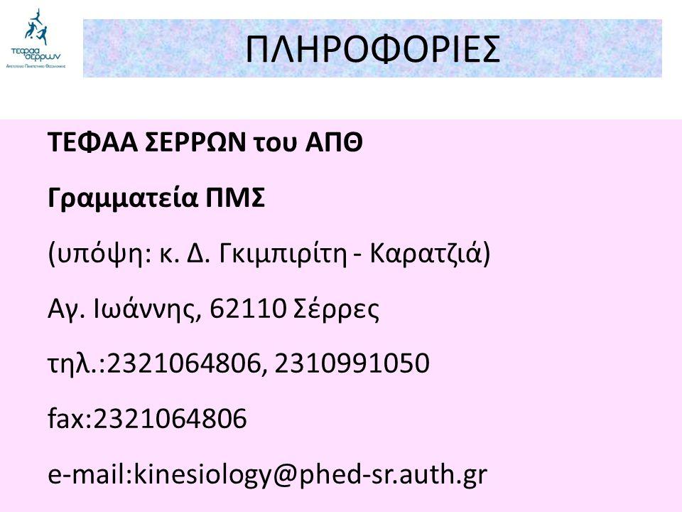 ΠΛΗΡΟΦΟΡΙΕΣ ΤΕΦΑΑ ΣΕΡΡΩΝ του ΑΠΘ Γραμματεία ΠΜΣ