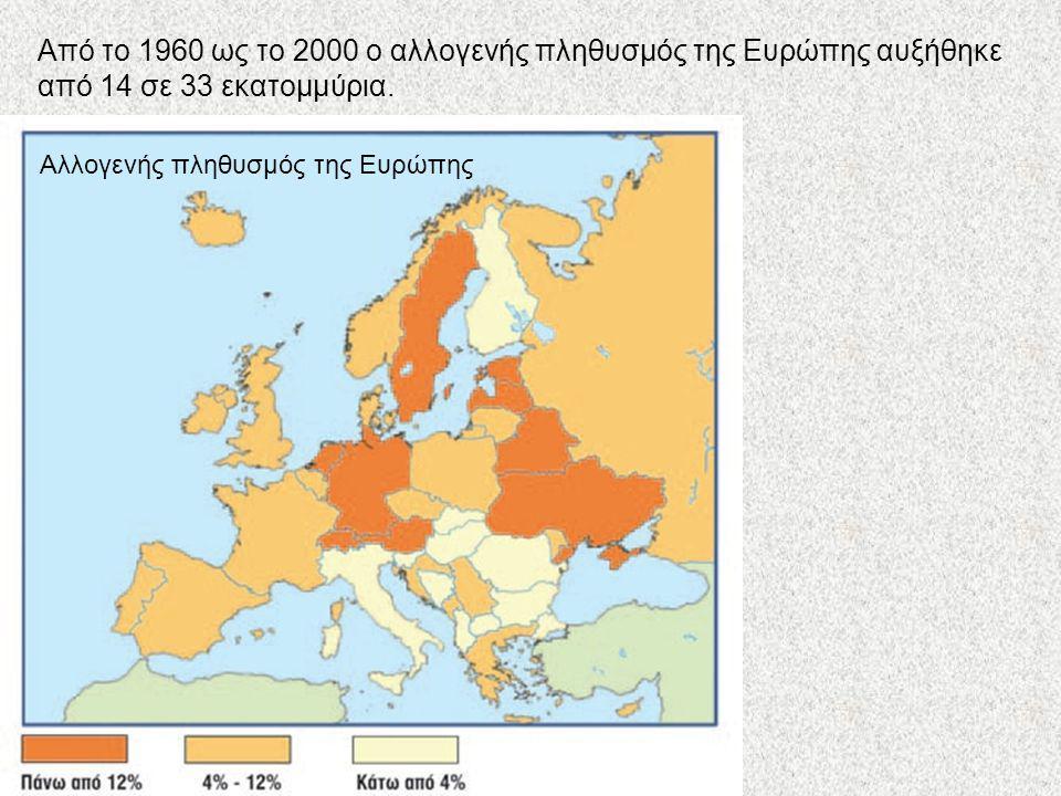 Από το 1960 ως το 2000 ο αλλογενής πληθυσμός της Ευρώπης αυξήθηκε από 14 σε 33 εκατομμύρια.