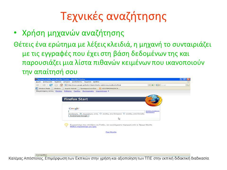 Τεχνικές αναζήτησης Χρήση μηχανών αναζήτησης