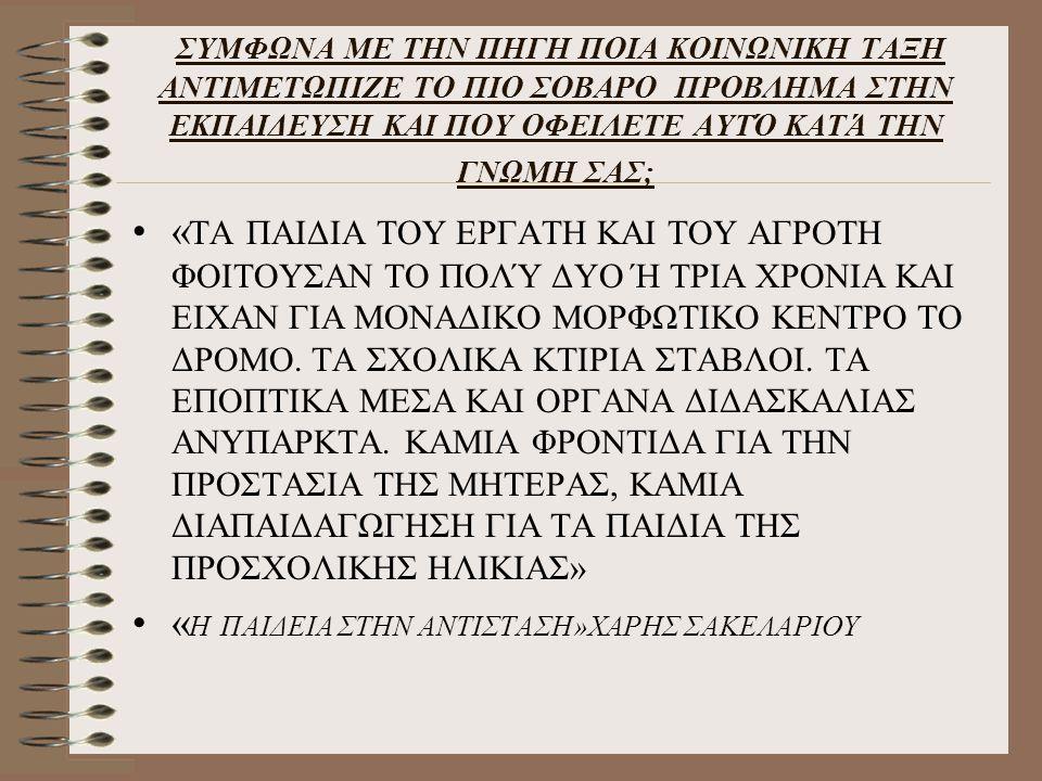 «Η ΠΑΙΔΕΙΑ ΣΤΗΝ ΑΝΤΙΣΤΑΣΗ»ΧΑΡΗΣ ΣΑΚΕΛΑΡΙΟΥ