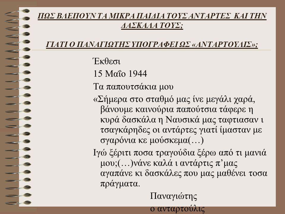Έκθεσι 15 Μαΐο 1944 Τα παπουτσάκια μου