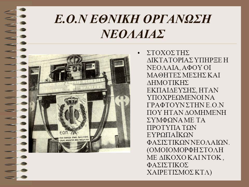 Ε.Ο.Ν ΕΘΝΙΚΗ ΟΡΓΑΝΩΣΗ ΝΕΟΛΑΙΑΣ
