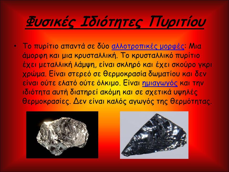 Φυσικές Ιδιότητες Πυριτίου