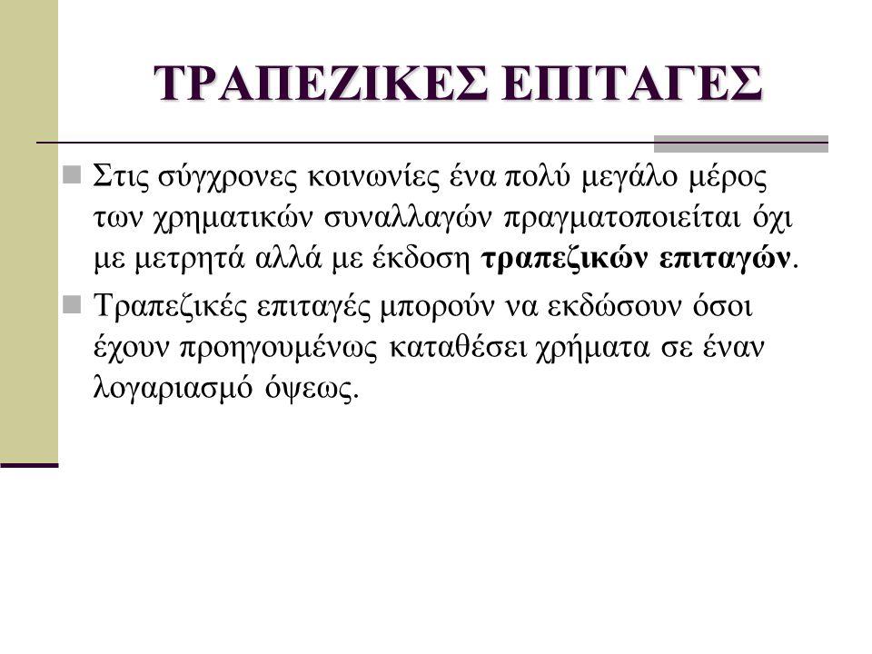 ΤΡΑΠΕΖΙΚΕΣ ΕΠΙΤΑΓΕΣ