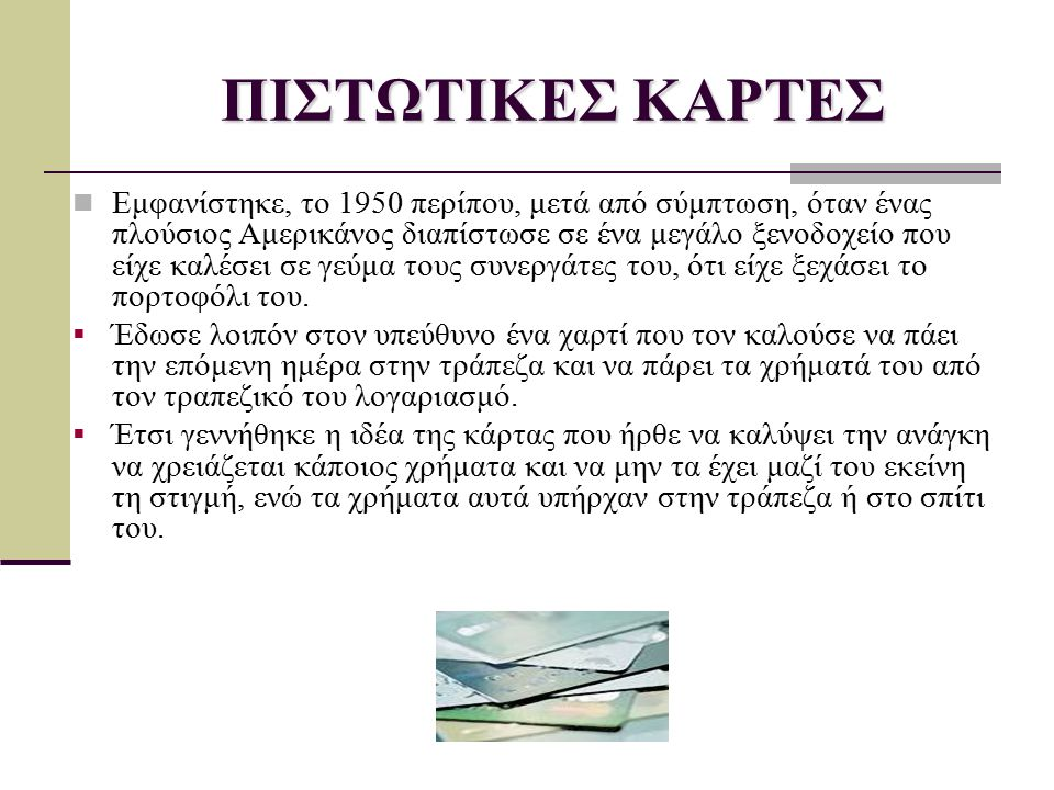ΠΙΣΤΩΤΙΚΕΣ ΚΑΡΤΕΣ