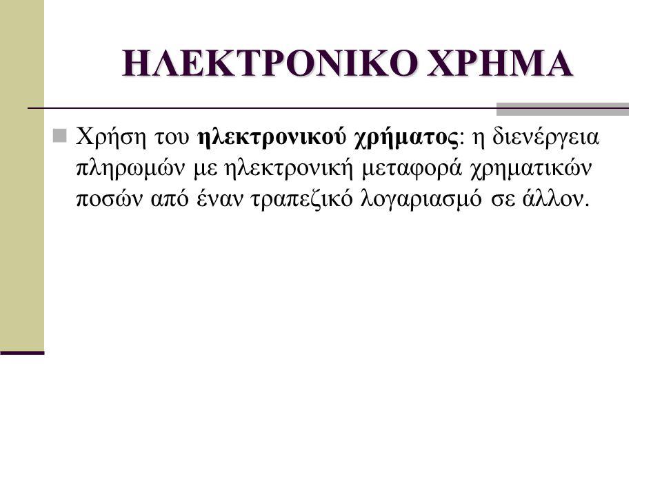 ΗΛΕΚΤΡΟΝΙΚΟ ΧΡΗΜΑ