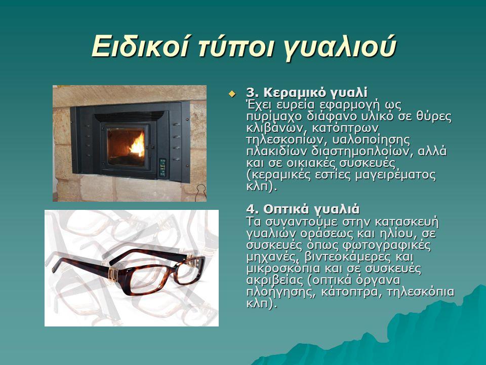 Ειδικοί τύποι γυαλιού