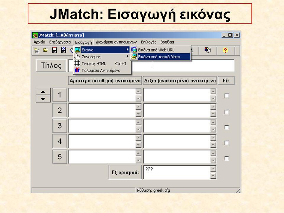 JMatch: Εισαγωγή εικόνας