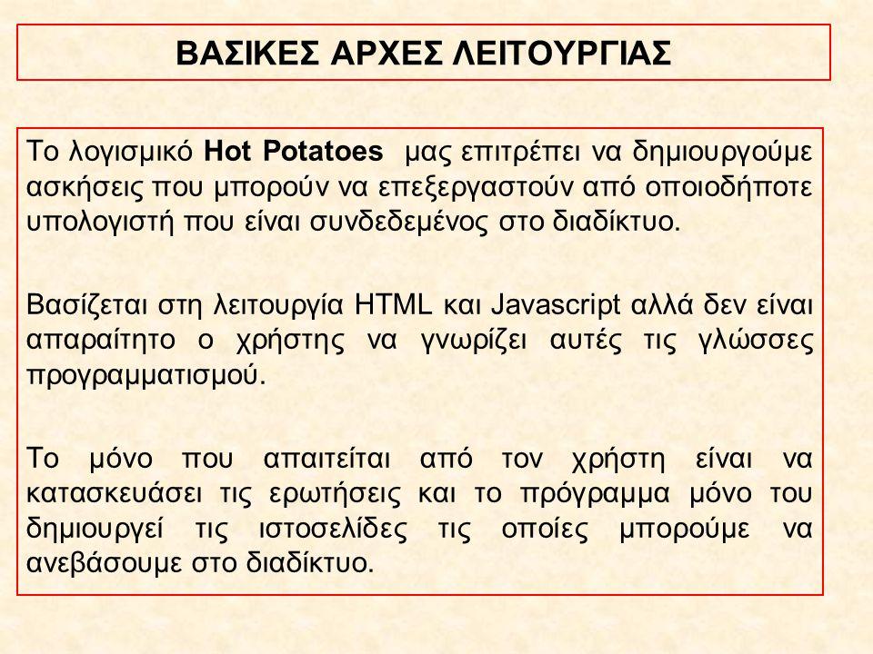 ΒΑΣΙΚΕΣ ΑΡΧΕΣ ΛΕΙΤΟΥΡΓΙΑΣ