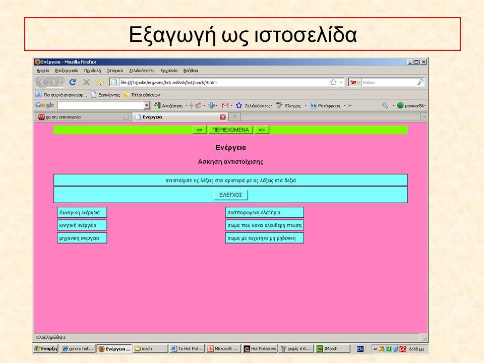 Εξαγωγή ως ιστοσελίδα