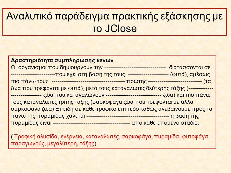 Αναλυτικό παράδειγμα πρακτικής εξάσκησης με το JClose