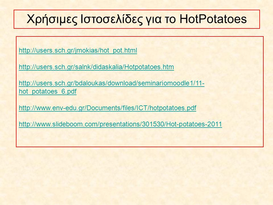 Χρήσιμες Ιστοσελίδες για το HotPotatoes