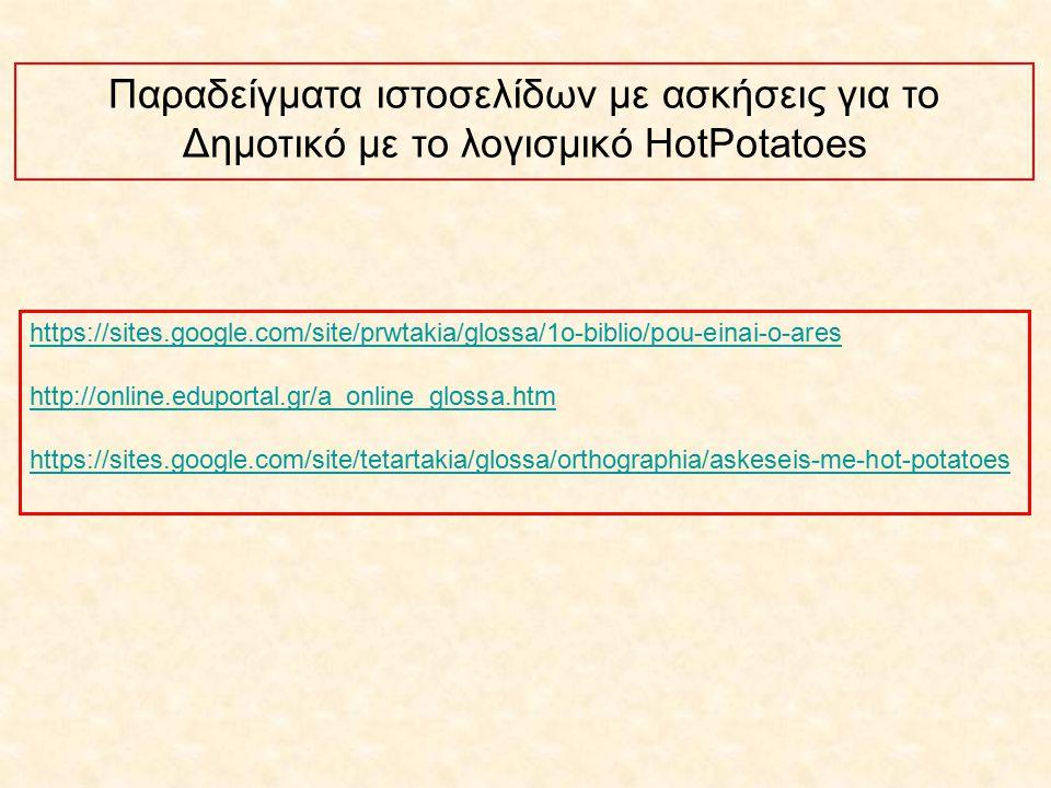 Παραδείγματα ιστοσελίδων με ασκήσεις για το Δημοτικό με το λογισμικό HotPotatoes