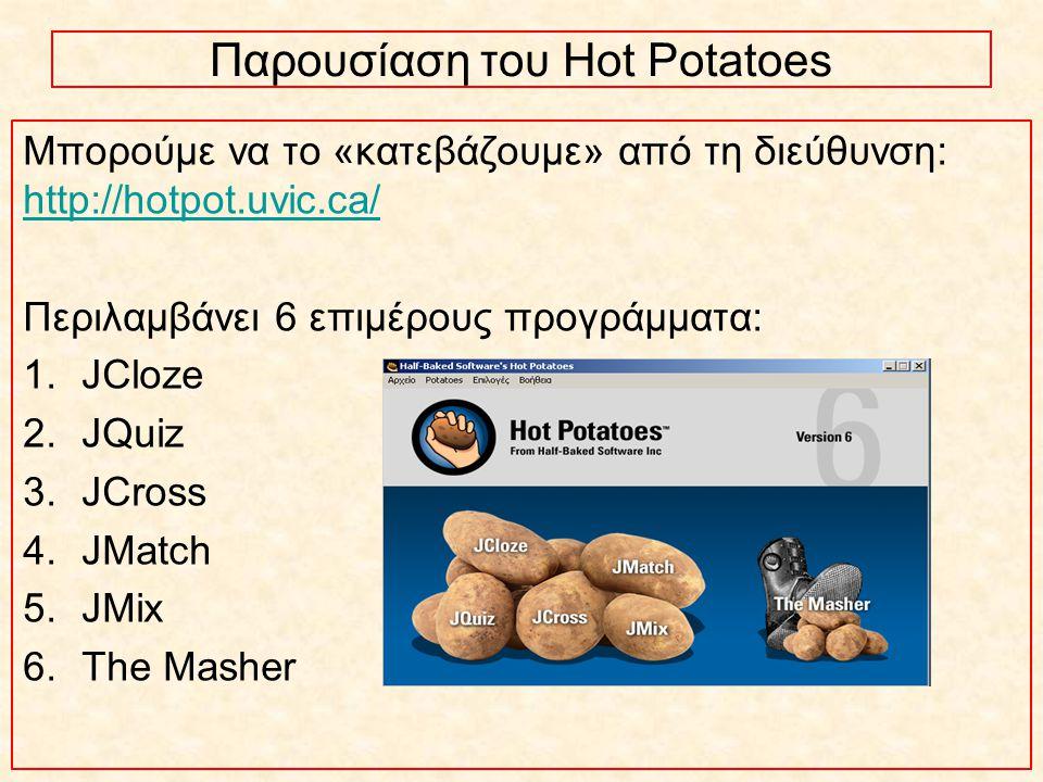 Παρουσίαση του Hot Potatoes