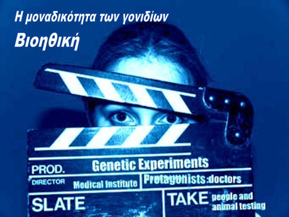 Η μοναδικότητα των γονιδίων