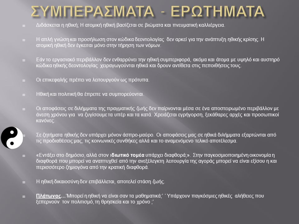 ΣΥΜΠΕΡΑΣΜΑΤΑ - ΕΡΩΤΗΜΑΤΑ