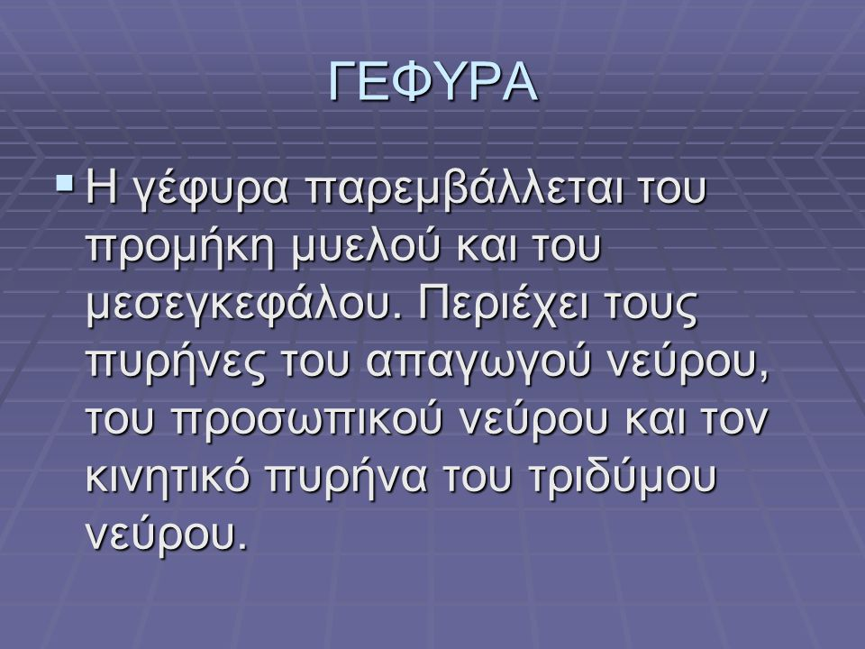 ΓΕΦΥΡΑ